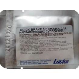 Смазка для направляющих суппортов Quick Brake QB10000 5гр