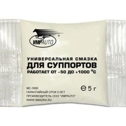 Смазка для суппортов VMPAUTO МС-1600 5г