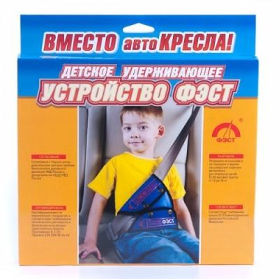 Детское удерживающее устройство Фёст ЭСТейшен