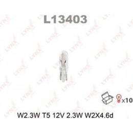 Комплект автоламп Lynx L13403 W2.3W 12V 10шт.