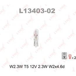 Комплект автоламп Lynx L13403-02 W2.3W 12V 2шт.