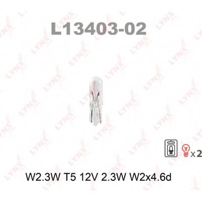 Комплект автоламп Lynx L13403-02 W2.3W 12V 2шт